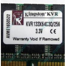 Память 256Mb DIMM Kingston KVR133X64C3Q/256 SDRAM 168-pin 133MHz 3.3 V (Ковров)